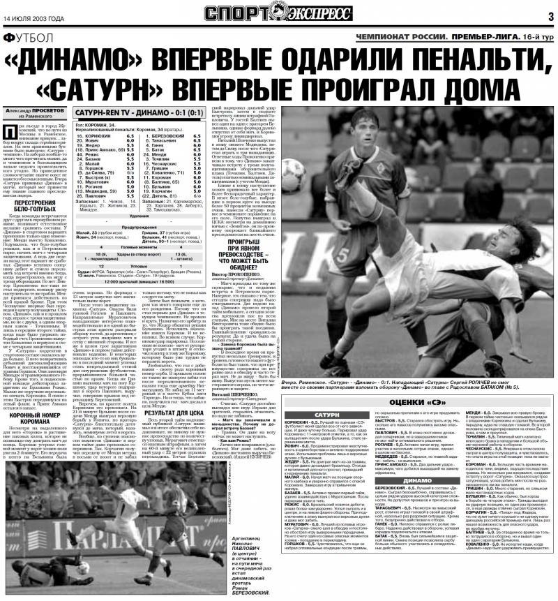Сатурн-Ren TV (Раменское) - Динамо (Москва) 0:1. Нажмите, чтобы посмотреть истинный размер рисунка
