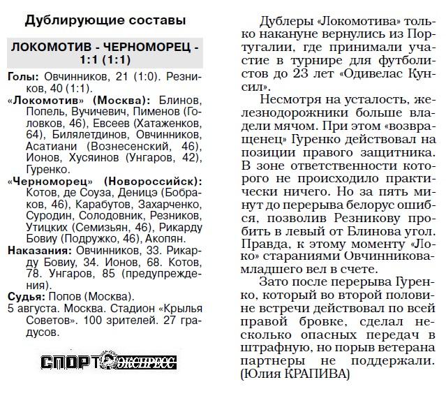 Локомотив (Москва) - Черноморец (Новороссийск) 1:0