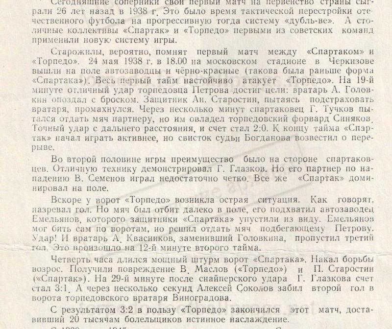 Спартак (Москва) - Торпедо (Москва) 2:3. Нажмите, чтобы посмотреть истинный размер рисунка