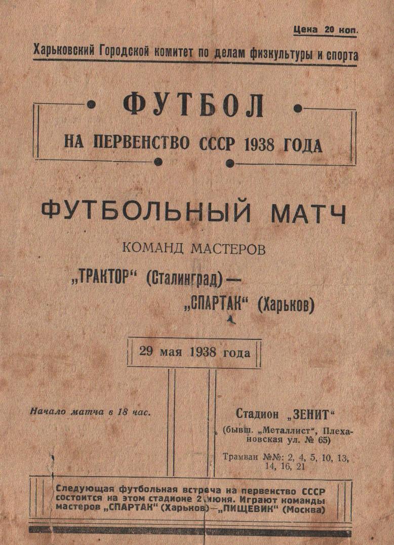 Спартак (Харьков) - Трактор (Сталинград) 0:3