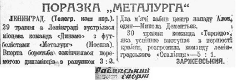 Динамо (Ленинград) - Металлург (Москва) 3:2. Нажмите, чтобы посмотреть истинный размер рисунка