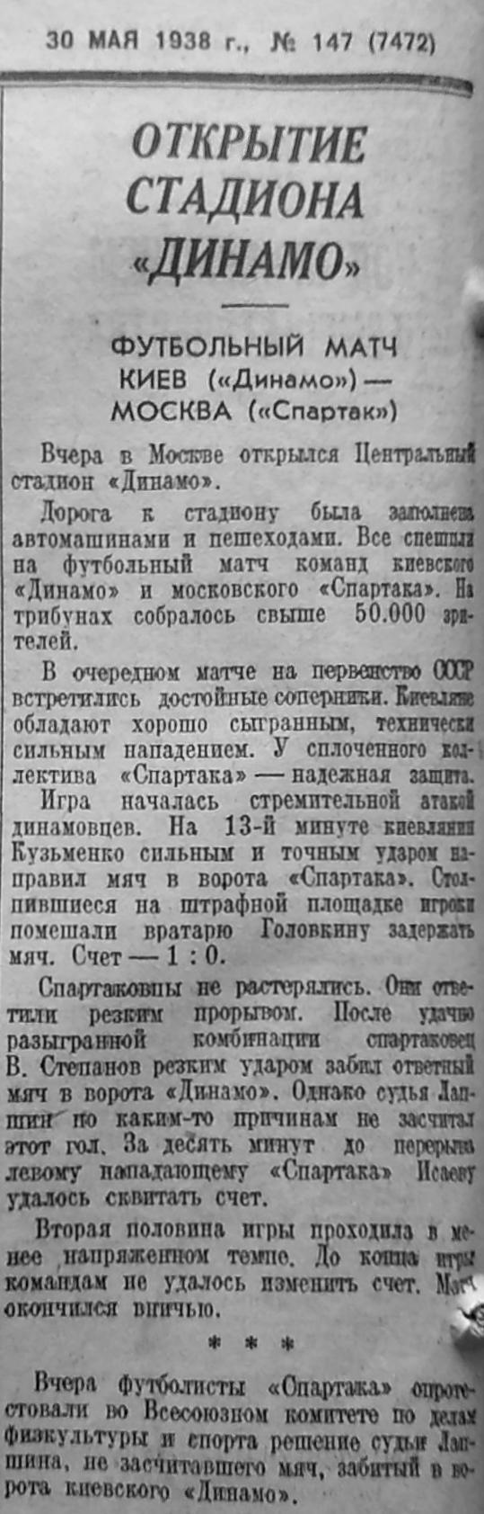 Спартак (Москва) - Динамо (Киев) 1:1