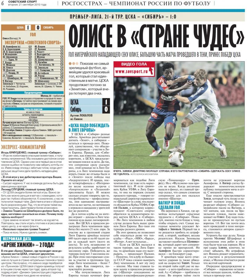 ЦСКА (Москва) - Сибирь (Новосибирск) 1:0. Нажмите, чтобы посмотреть истинный размер рисунка