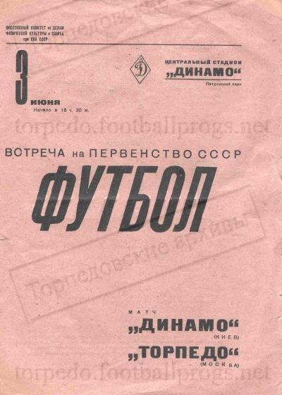 Торпедо (Москва) - Динамо (Киев) 5:1