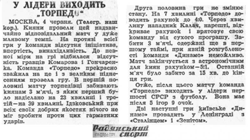 Торпедо (Москва) - Динамо (Киев) 5:1. Нажмите, чтобы посмотреть истинный размер рисунка