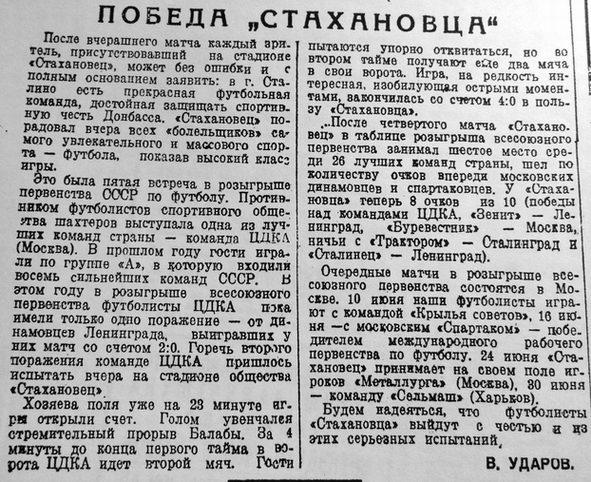 Стахановец (Сталино) - ЦДКА (Москва) 4:0