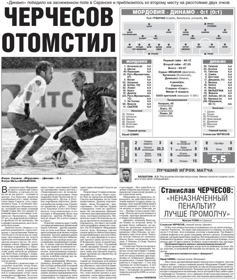 Мордовия (Саранск) - Динамо (Москва) 0:1. Нажмите, чтобы посмотреть истинный размер рисунка