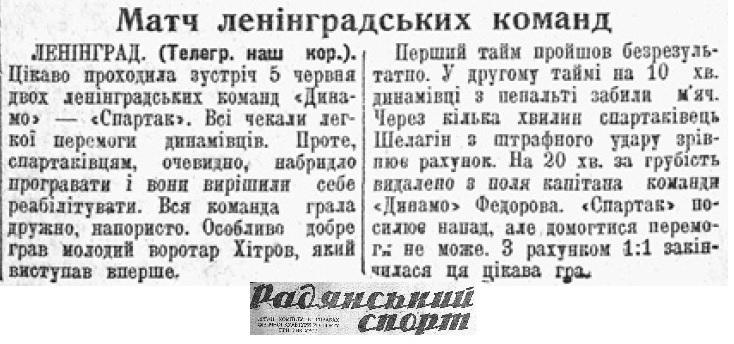 Динамо (Ленинград) - Спартак (Ленинград) 1:1