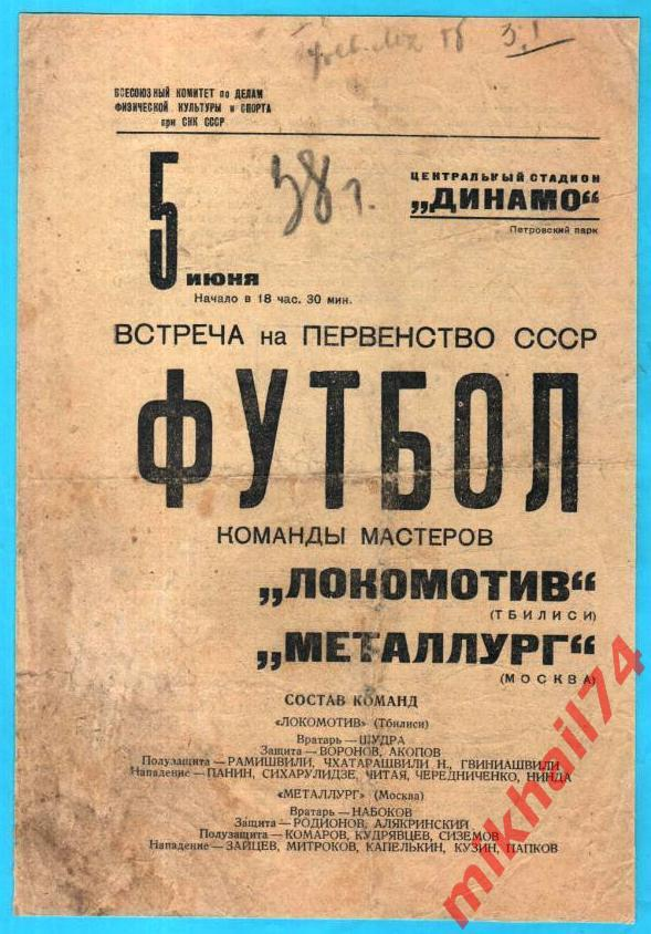 Металлург (Москва) - Локомотив (Тбилиси) 2:1