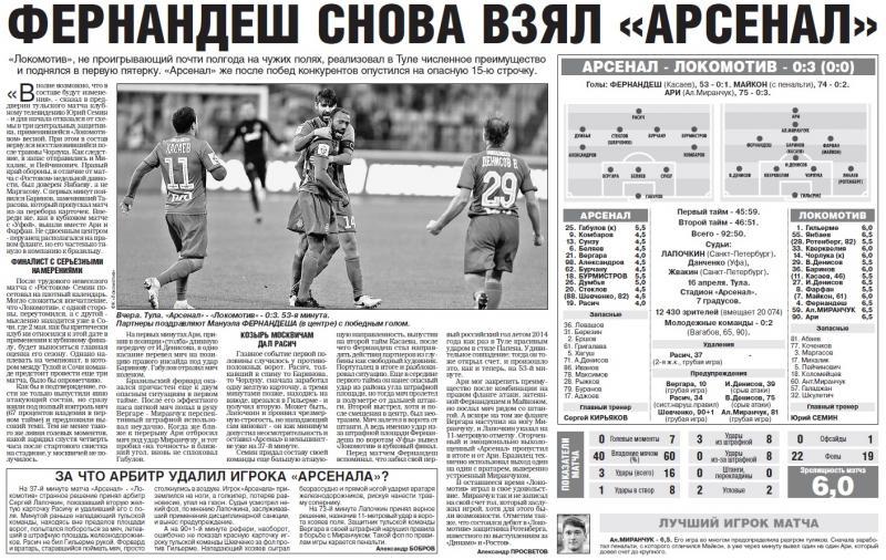 Арсенал (Тула) - Локомотив (Москва) 0:3. Нажмите, чтобы посмотреть истинный размер рисунка