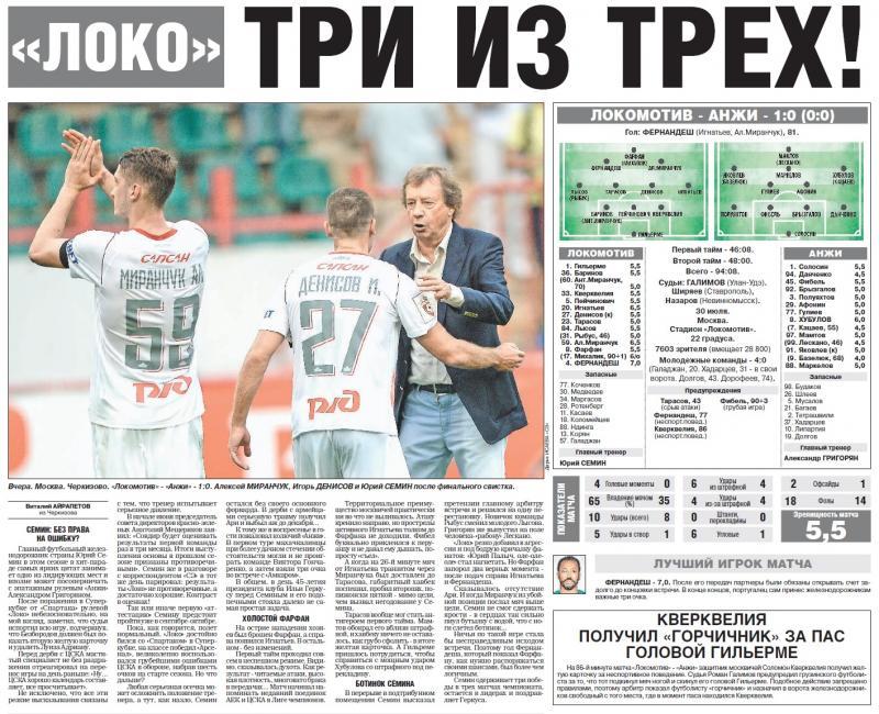 Локомотив (Москва) - Анжи (Махачкала) 1:0. Нажмите, чтобы посмотреть истинный размер рисунка