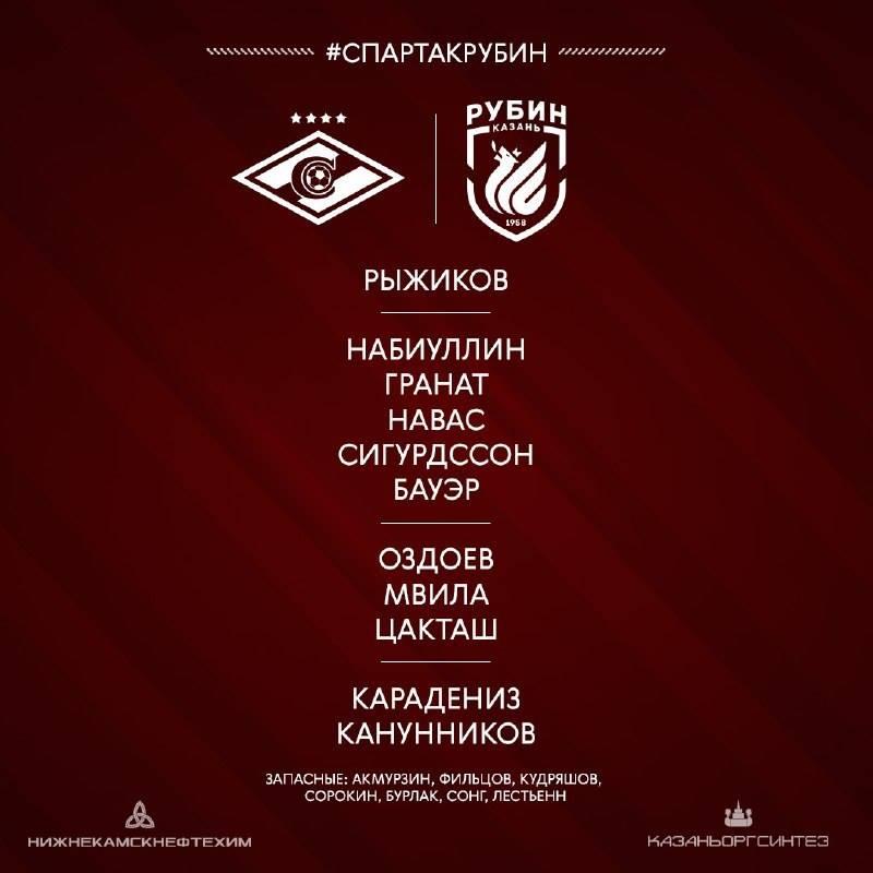 Спартак (Москва) - Рубин (Казань) 1:0