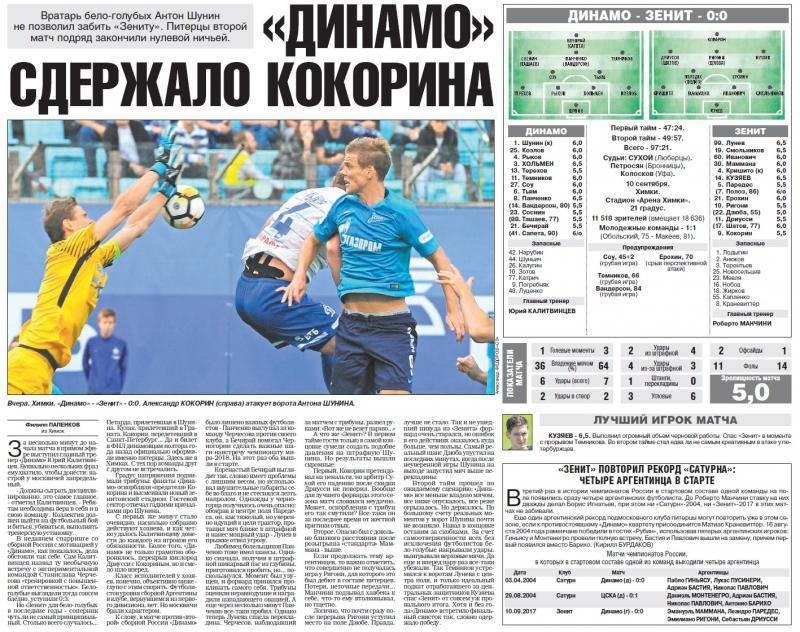 Динамо (Москва) - Зенит (Санкт-Петербург) 0:0. Нажмите, чтобы посмотреть истинный размер рисунка