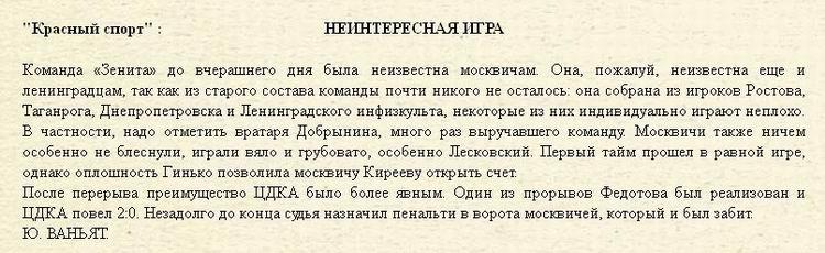 ЦДКА (Москва) - Зенит (Ленинград) 2:1