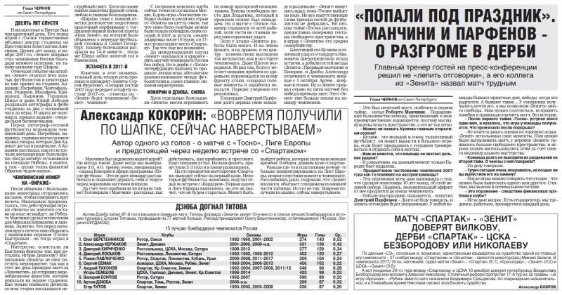 Зенит (Санкт-Петербург) - Тосно (Тосно) 5:0. Нажмите, чтобы посмотреть истинный размер рисунка