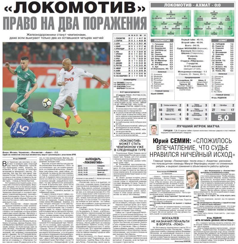 Локомотив (Москва) - Ахмат (Грозный) 0:0. Нажмите, чтобы посмотреть истинный размер рисунка