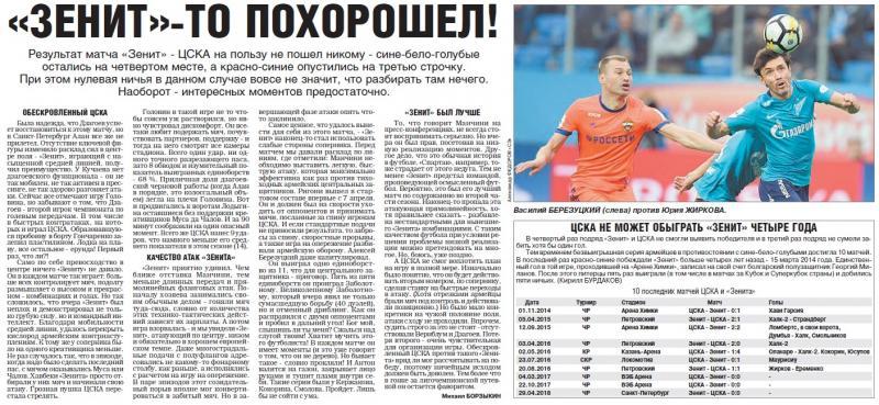 Зенит (Санкт-Петербург) - ЦСКА (Москва) 0:0. Нажмите, чтобы посмотреть истинный размер рисунка