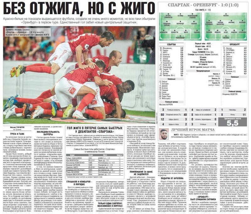 Спартак (Москва) - Оренбург (Оренбург) 1:0. Нажмите, чтобы посмотреть истинный размер рисунка