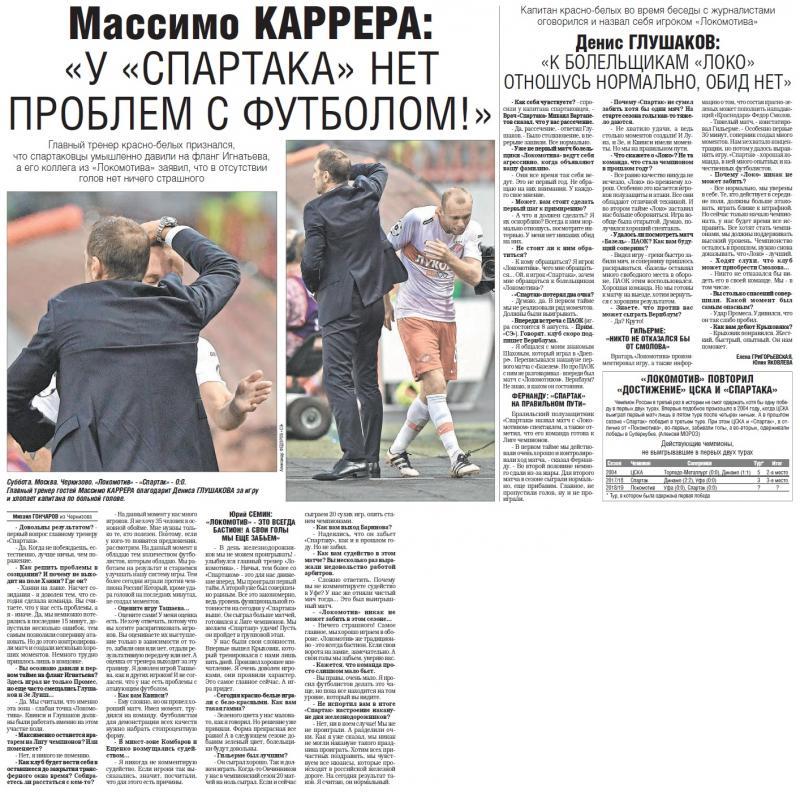 Локомотив (Москва) - Спартак (Москва) 0:0. Нажмите, чтобы посмотреть истинный размер рисунка