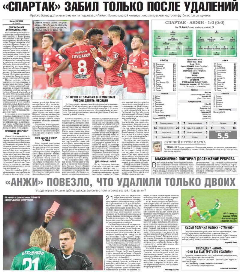 Спартак (Москва) - Анжи (Махачкала) 1:0. Нажмите, чтобы посмотреть истинный размер рисунка