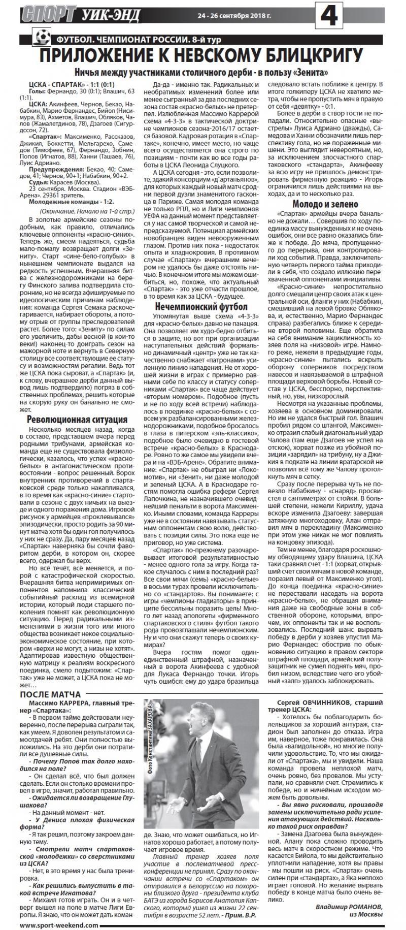 ЦСКА (Москва) - Спартак (Москва) 1:1. Нажмите, чтобы посмотреть истинный размер рисунка