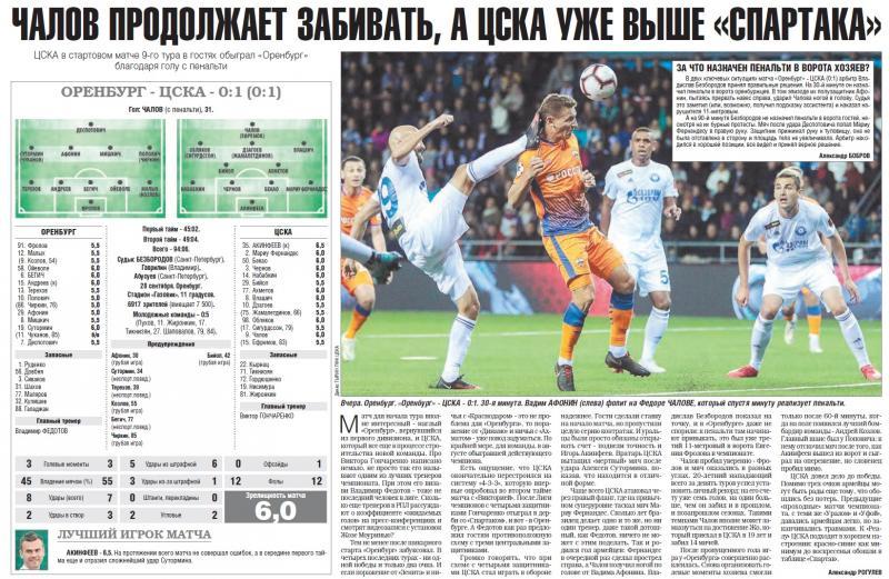 Оренбург (Оренбург) - ЦСКА (Москва) 0:1. Нажмите, чтобы посмотреть истинный размер рисунка