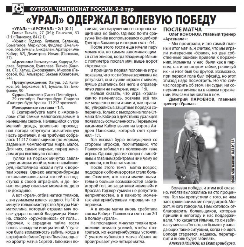Урал (Екатеринбург) - Арсенал (Тула) 2:1. Нажмите, чтобы посмотреть истинный размер рисунка