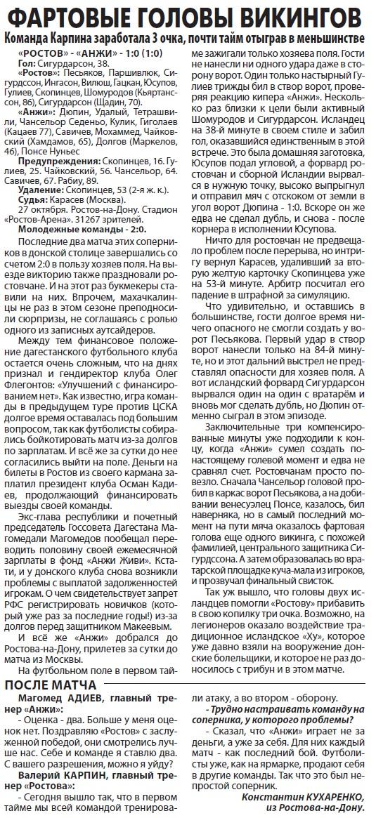 Ростов (Ростов-на-Дону) - Анжи (Махачкала) 1:0