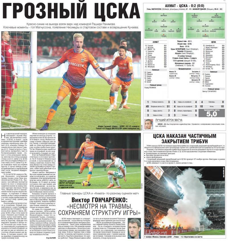 Ахмат (Грозный) - ЦСКА (Москва) 0:2. Нажмите, чтобы посмотреть истинный размер рисунка