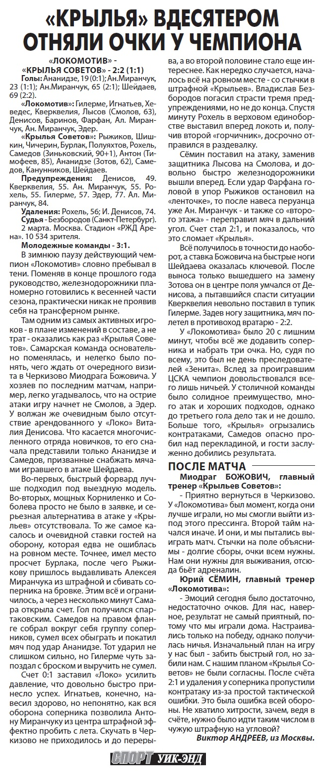 Локомотив (Москва) - Крылья Советов (Самара) 2:2