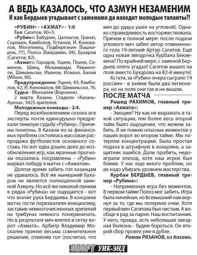 Рубин (Казань) - Ахмат (Грозный) 1:0