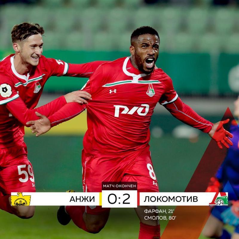 Анжи (Махачкала) - Локомотив (Москва) 0:2. Нажмите, чтобы посмотреть истинный размер рисунка