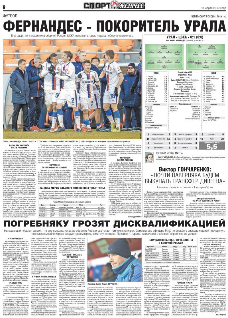Урал (Екатеринбург) - ЦСКА (Москва) 0:1. Нажмите, чтобы посмотреть истинный размер рисунка
