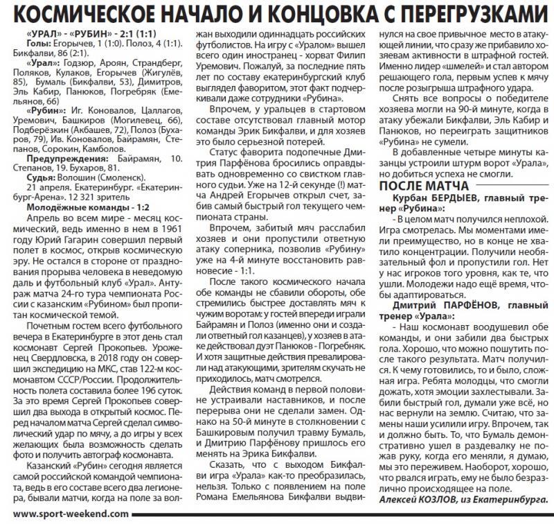 Урал (Екатеринбург) - Рубин (Казань) 2:1. Нажмите, чтобы посмотреть истинный размер рисунка
