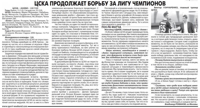 ЦСКА (Москва) - Анжи (Махачкала) 2:0. Нажмите, чтобы посмотреть истинный размер рисунка