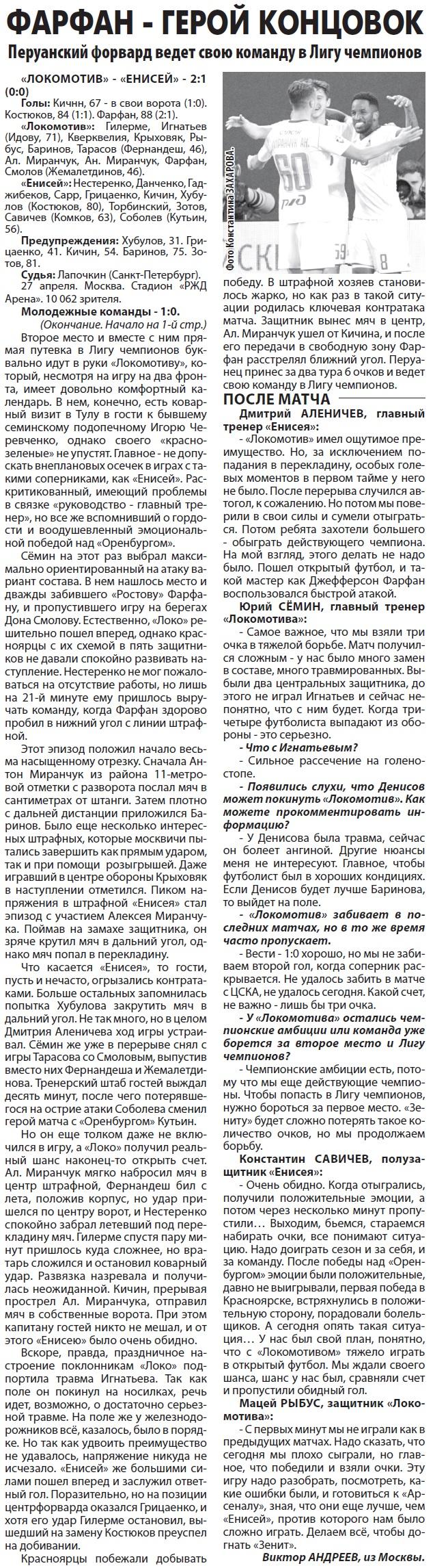 Локомотив (Москва) - Енисей (Красноярск) 2:1