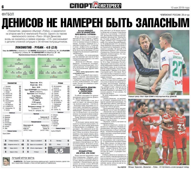 Локомотив (Москва) - Рубин (Казань) 4:0. Нажмите, чтобы посмотреть истинный размер рисунка