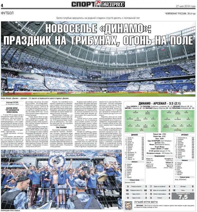 Динамо (Москва) - Арсенал (Тула) 3:3. Нажмите, чтобы посмотреть истинный размер рисунка