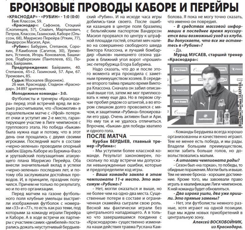 Краснодар (Краснодар) - Рубин (Казань) 1:0. Нажмите, чтобы посмотреть истинный размер рисунка