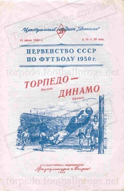 Торпедо (Москва) - Динамо (Ереван) 3:1