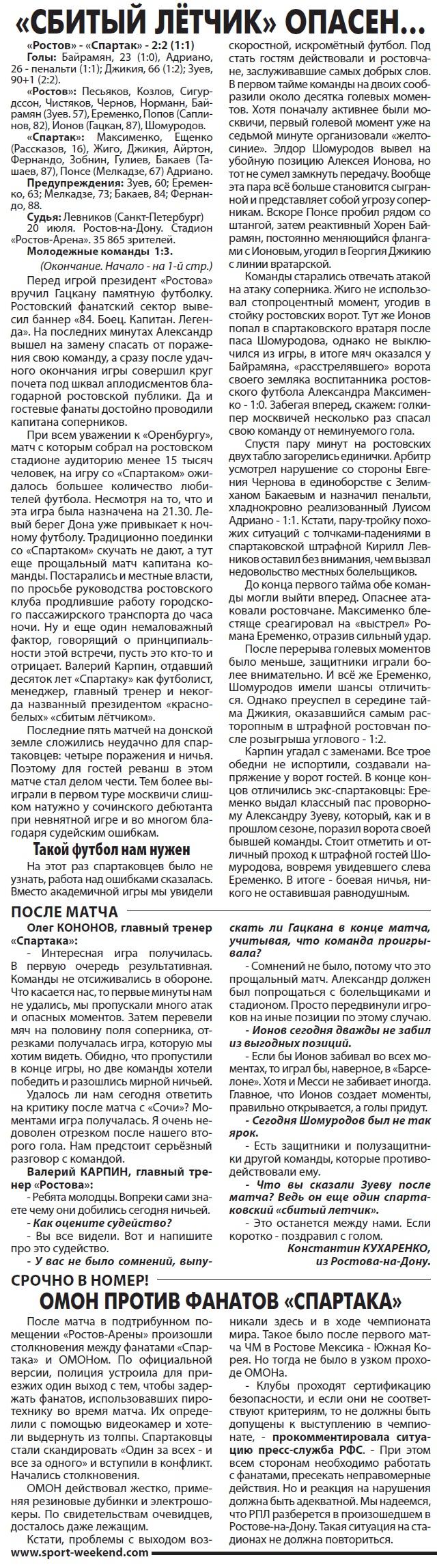 Ростов (Ростов-на-Дону) - Спартак (Москва) 2:2