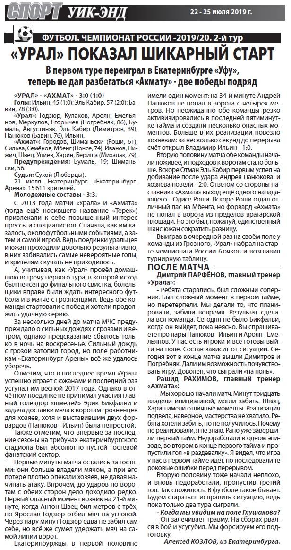 Урал (Екатеринбург) - Ахмат (Грозный) 3:0