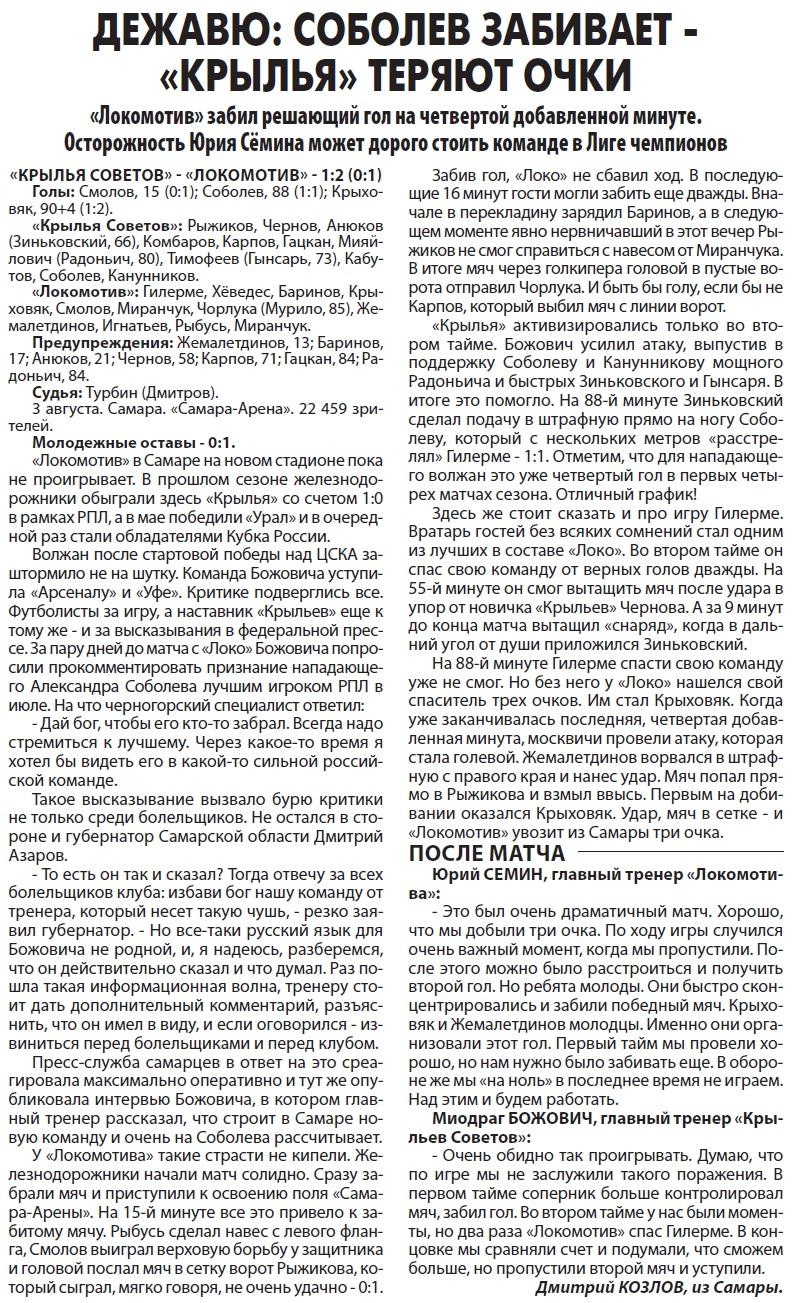 Крылья Советов (Самара) - Локомотив (Москва) 1:2