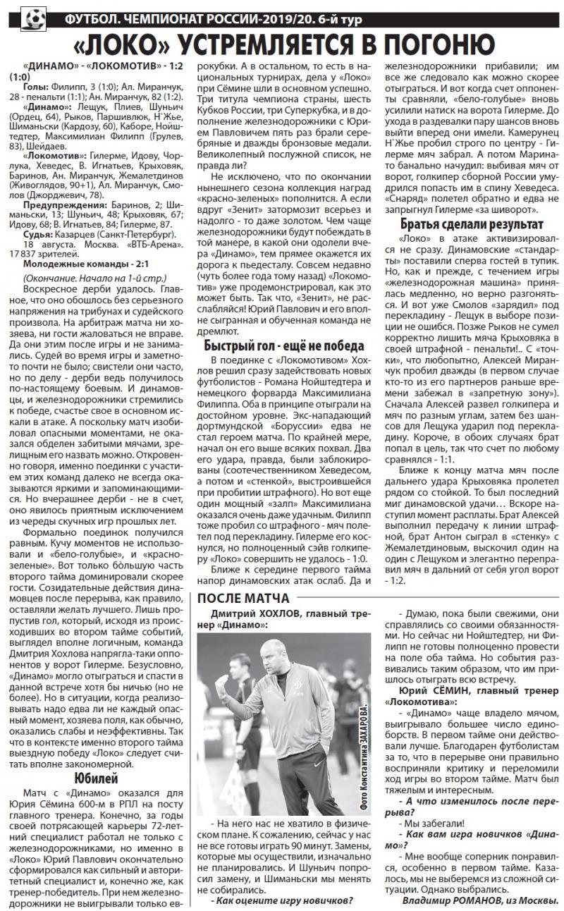 Динамо (Москва) - Локомотив (Москва) 1:2. Нажмите, чтобы посмотреть истинный размер рисунка