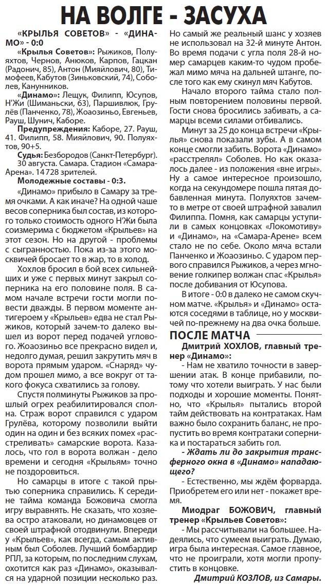 Крылья Советов (Самара) - Динамо (Москва) 0:0