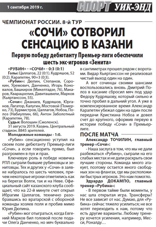 Рубин (Казань) - Сочи (Сочи) 0:3