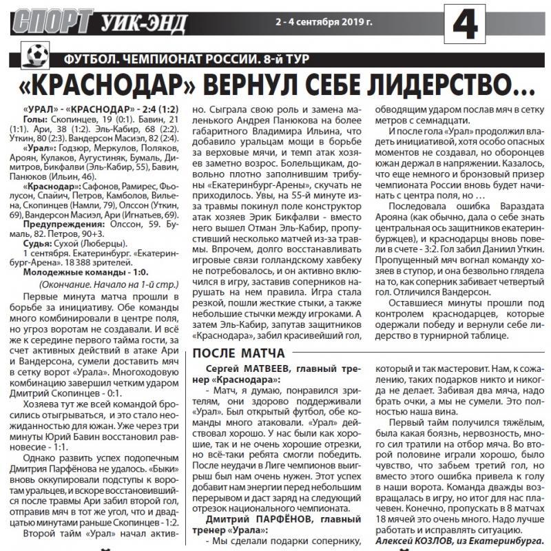 Урал (Екатеринбург) - Краснодар (Краснодар) 2:4. Нажмите, чтобы посмотреть истинный размер рисунка