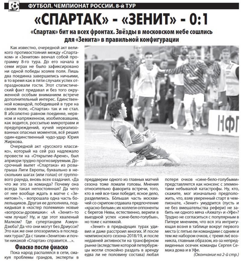 Спартак (Москва) - Зенит (Санкт-Петербург) 0:1. Нажмите, чтобы посмотреть истинный размер рисунка