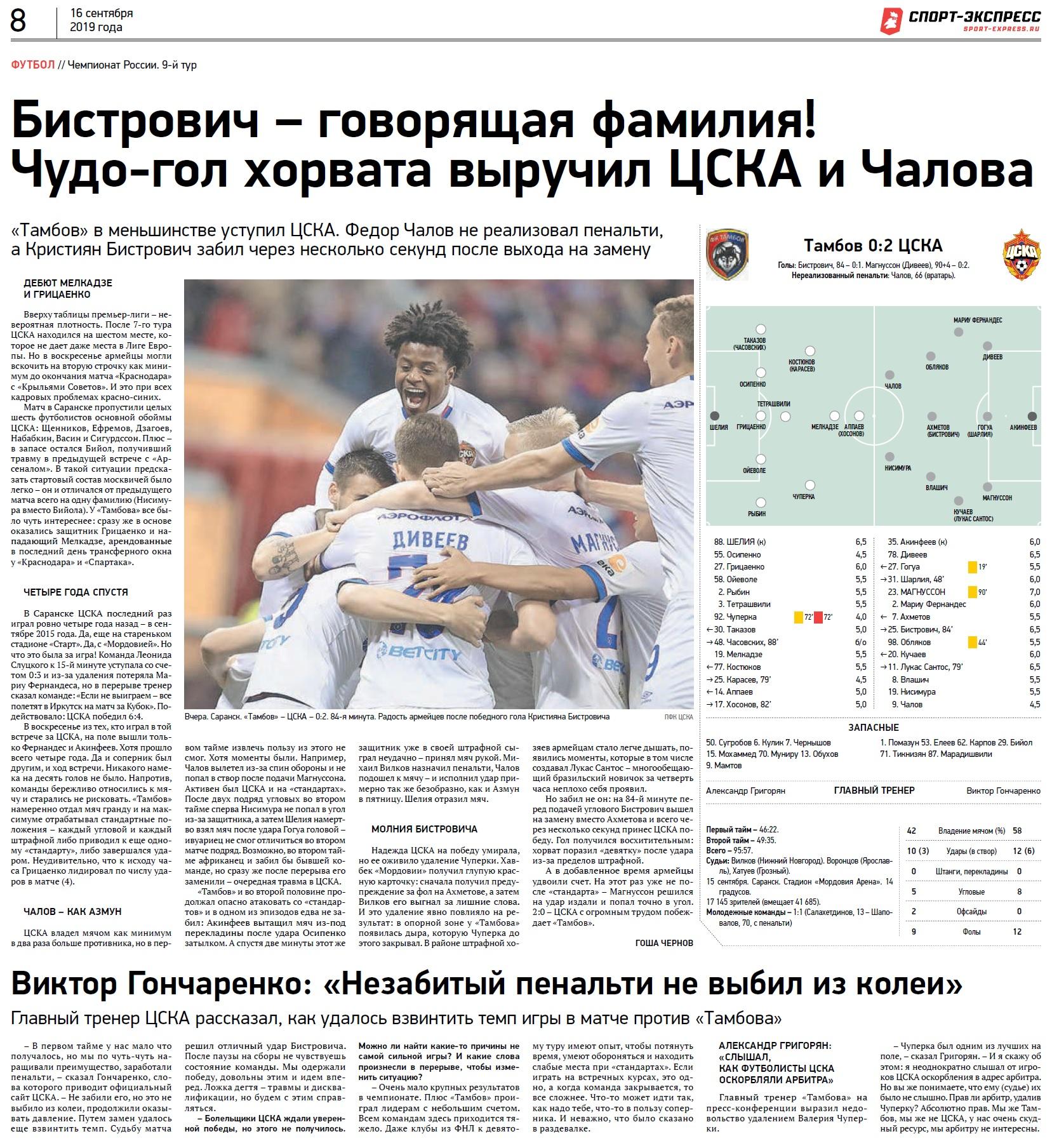 Тамбов (Тамбов) - ЦСКА (Москва) 0:2. Нажмите, чтобы посмотреть истинный размер рисунка