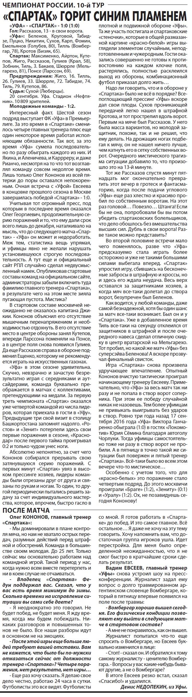 Уфа (Уфа) - Спартак (Москва) 1:0